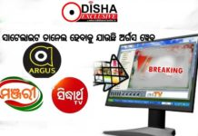 new tv chanel odisha