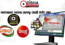 new tv chanel odisha