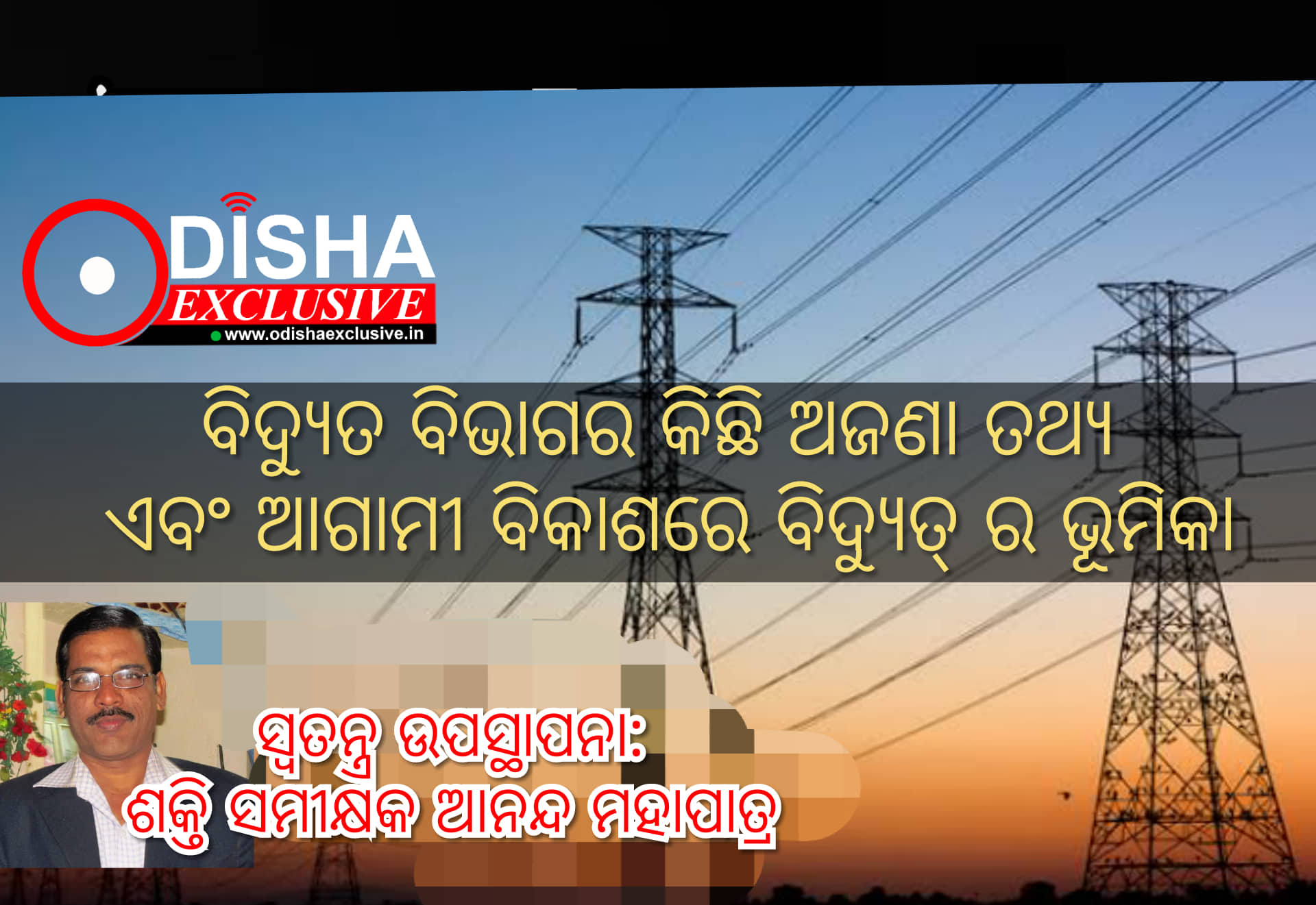 electricity service is the yardstik of development