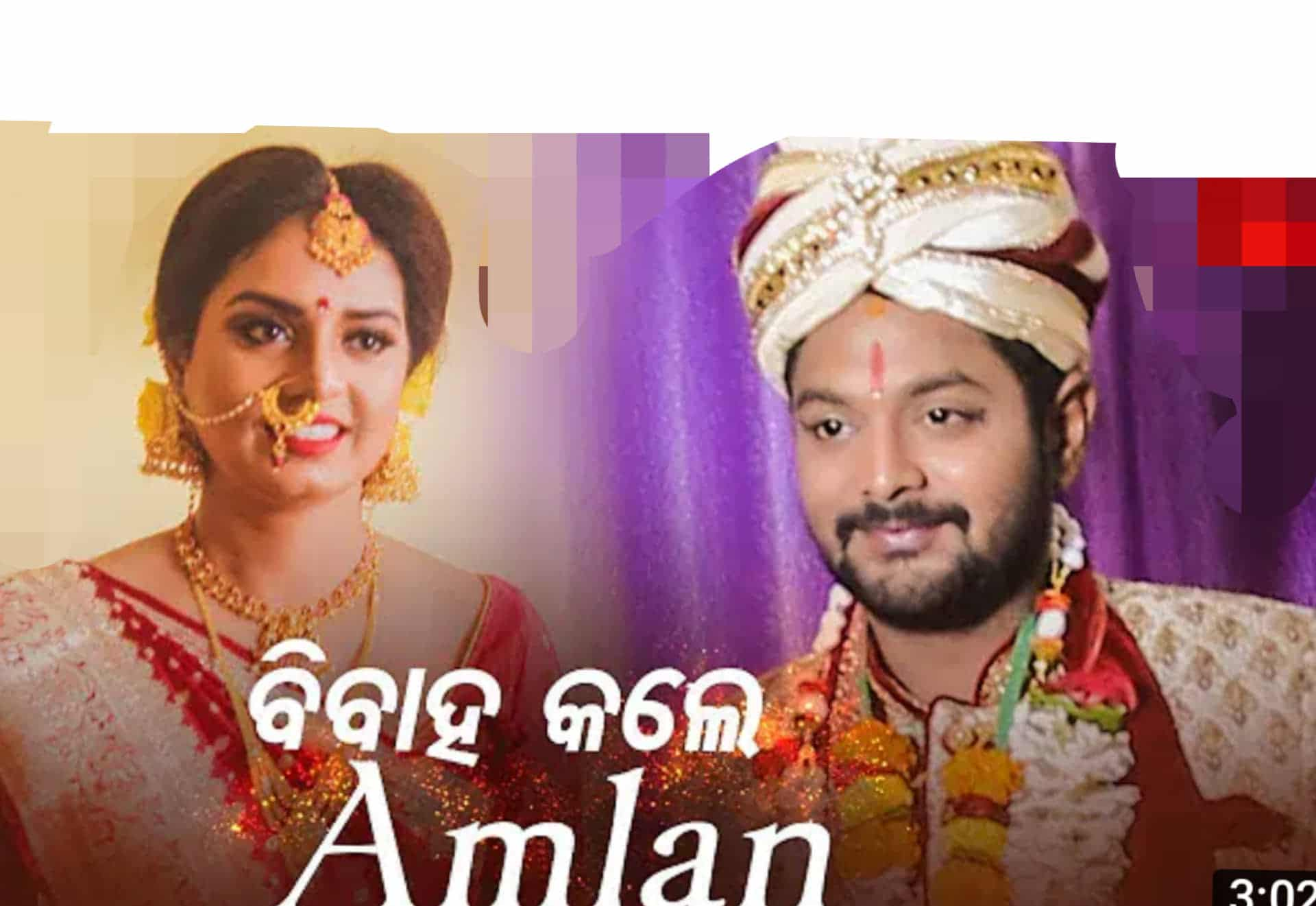 amlan das marriage