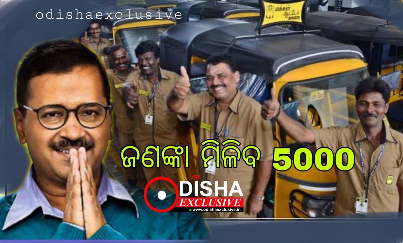rs 5000 for auto driver by delhi cm