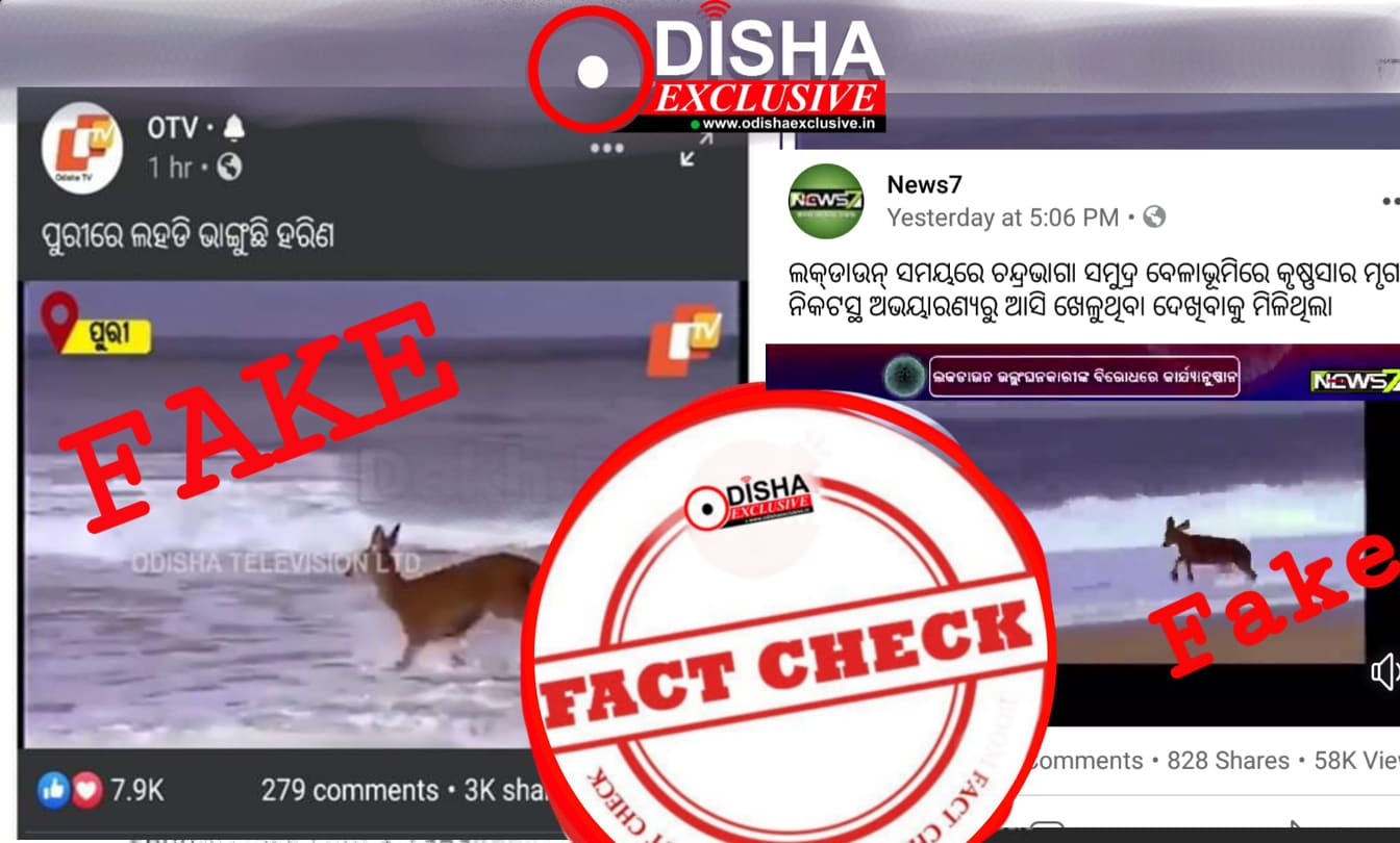 fake news published by otv and news7